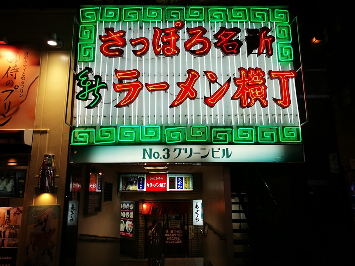 fujiya03 Sapporo-ふじ屋 NOODLE 札幌新拉麵橫丁 米其林推薦 招牌味增拉麵