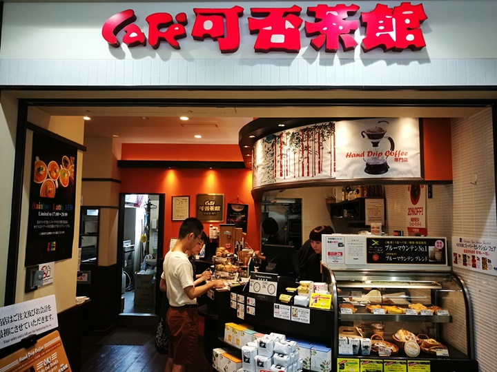 kahisakan01 Otaru-可?否? 來杯可否咖啡...小樽復古咖啡館