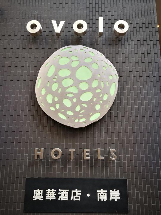 ovolosouthside38 HK-Ovolo Southside香港小而美設計飯店 黃竹坑也有好飯店