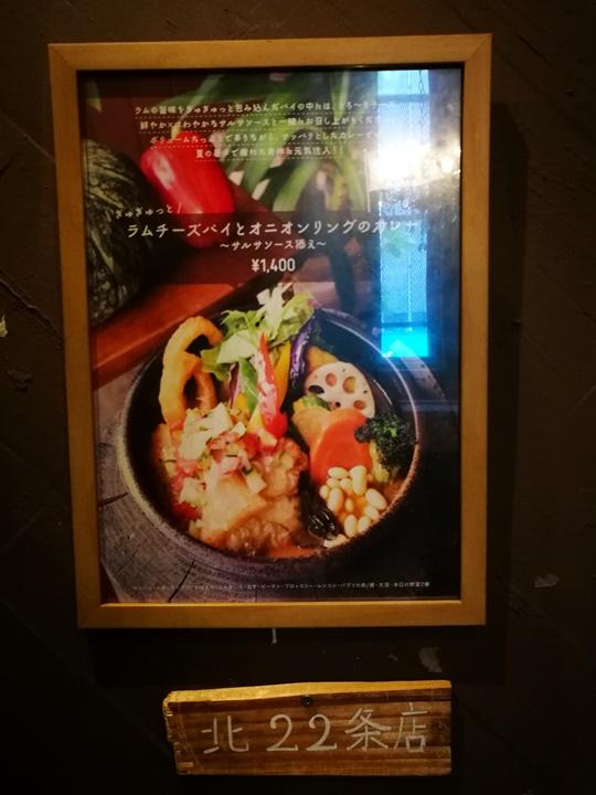 samurai04 Sapporo-札幌 侍 香濃醇辣的湯咖哩 北海道名品好好吃喔