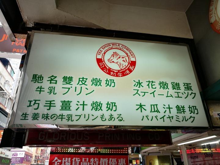 yishun02 HK-港澳義順牛奶公司 招牌雙皮燉奶香醇軟嫩