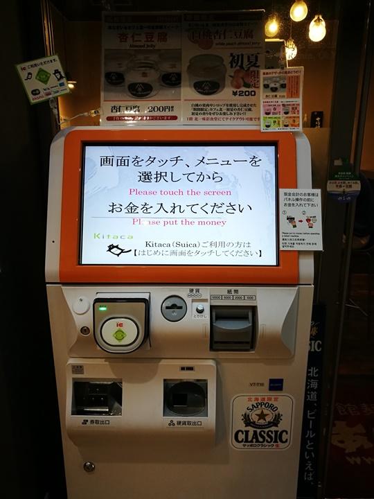 ajisailamen1 Hakodate-函館 麺厨房あじさい味彩 鹽味拉麵清爽不油膩