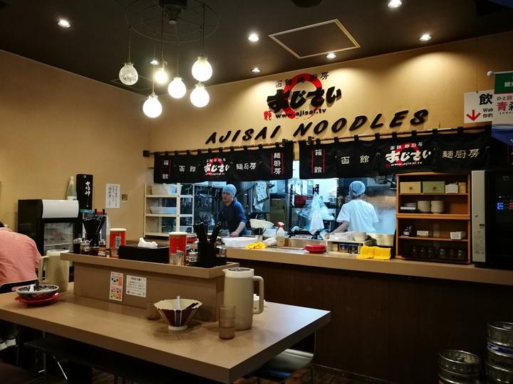 ajisailamen2 Hakodate-函館 麺厨房あじさい味彩 鹽味拉麵清爽不油膩