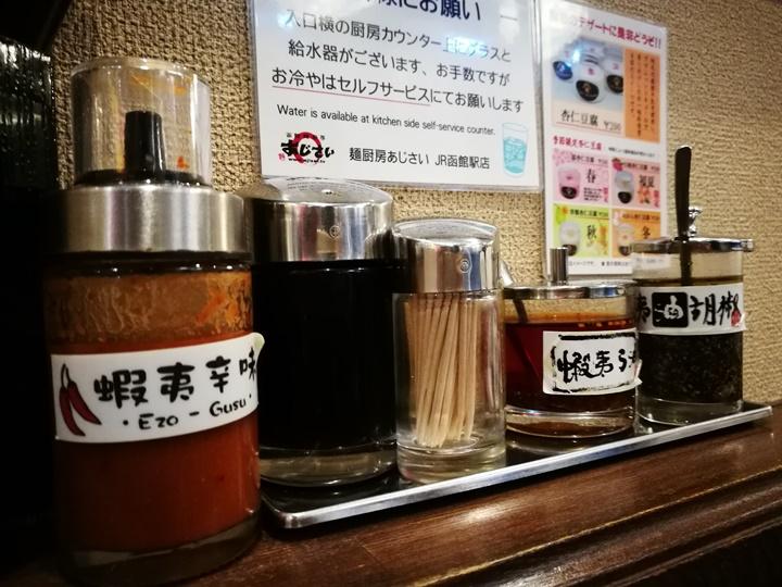 ajisailamen3 Hakodate-函館 麺厨房あじさい味彩 鹽味拉麵清爽不油膩