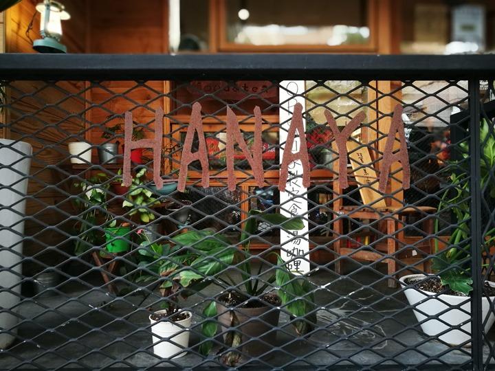hanaya07 松山-花家食堂 日式風味溫暖飢腸轆轆的胃