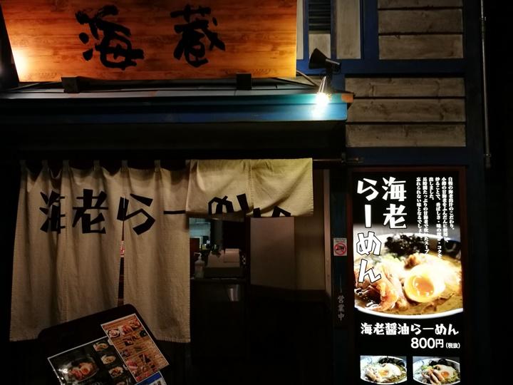 soupkitchen07 Otaru-小樽運河食堂Soup Kitchen 烤雞OK湯咖哩只辣不香 不優