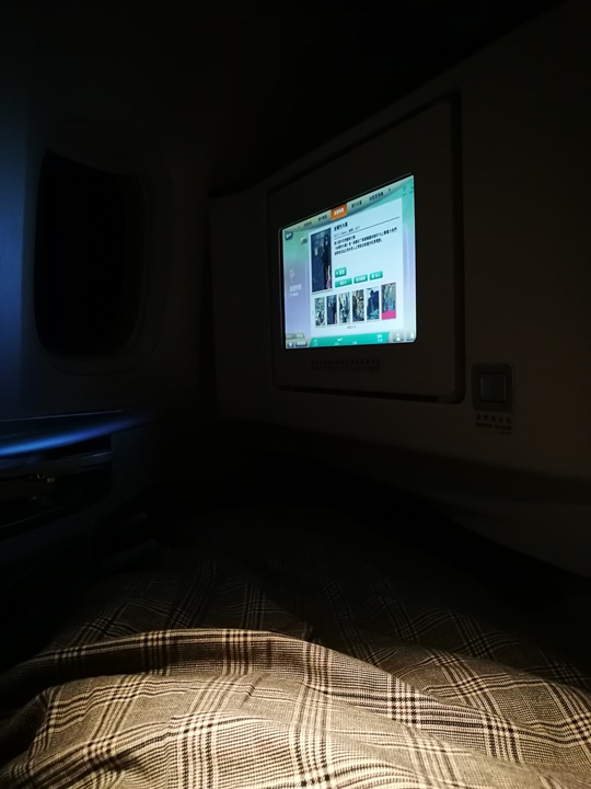 flyjfk30 201709台北紐約EVA皇璽桂冠艙初體驗 舒適溫馨有家的感覺...