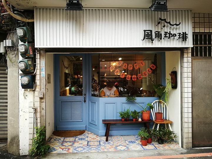 forumcoffee01 桃園-風雨咖啡 鬧區小巷人氣高