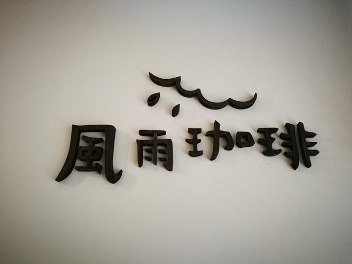 forumcoffee03 桃園-風雨咖啡 鬧區小巷人氣高