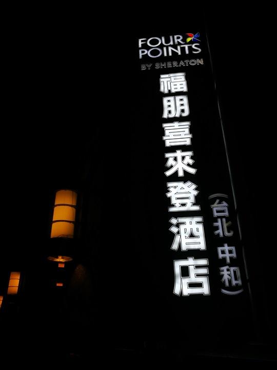 4Ptaipei01 中和-福朋喜來登 簡單商務Four Points開在中和交流道口是哪招...用SPG點數換超划算