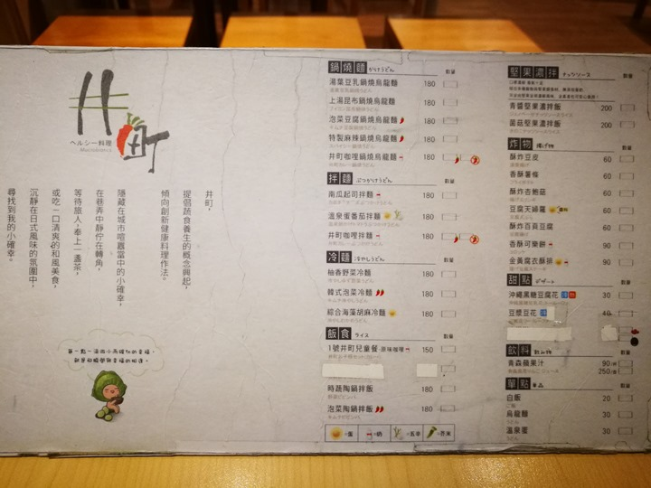 imachi07 竹北-井町 日式風格蔬食料理 暖暖的咖哩鍋燒麵