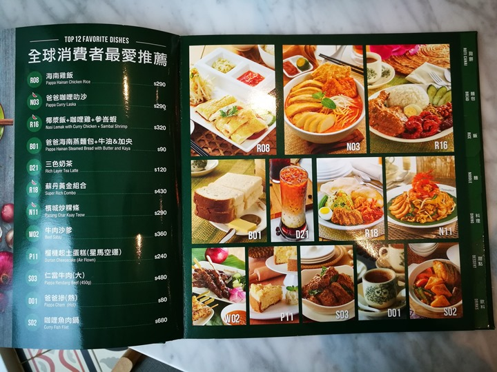 paparich06 南港-金爸爸 馬來西亞特色食物好下飯