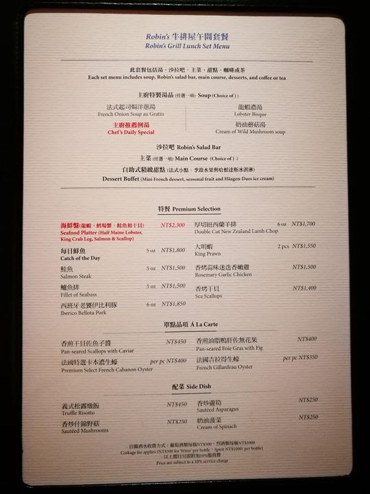 robins07 中山-感受最細緻的服務與美食...晶華飯店Robin's牛排屋