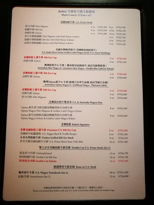 robins08 中山-感受最細緻的服務與美食...晶華飯店Robin's牛排屋