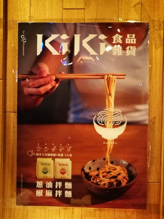 kiki12 板橋-KIKI川菜 藍心湄的川菜館 首訪...心滿意足
