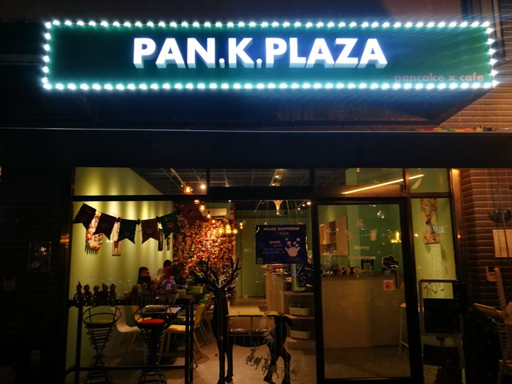 pankplaza0101 中壢-Pan.K.Plaza(中原柏德廣場) 花牆吸睛特色鬆餅