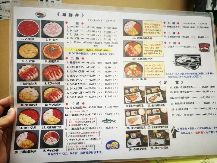 hakodatemorningmarket22 Hakodate-有趣函館朝市 きくよ食堂的海鮮丼飯 北海道必吃