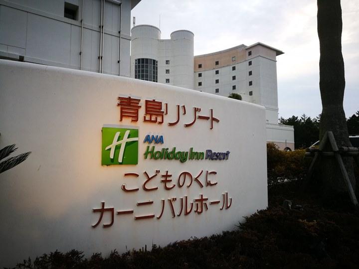 anaholidayinnmiyazaki02 Miyazaki-ANA Holiday Inn宮崎青島度假風假日飯店