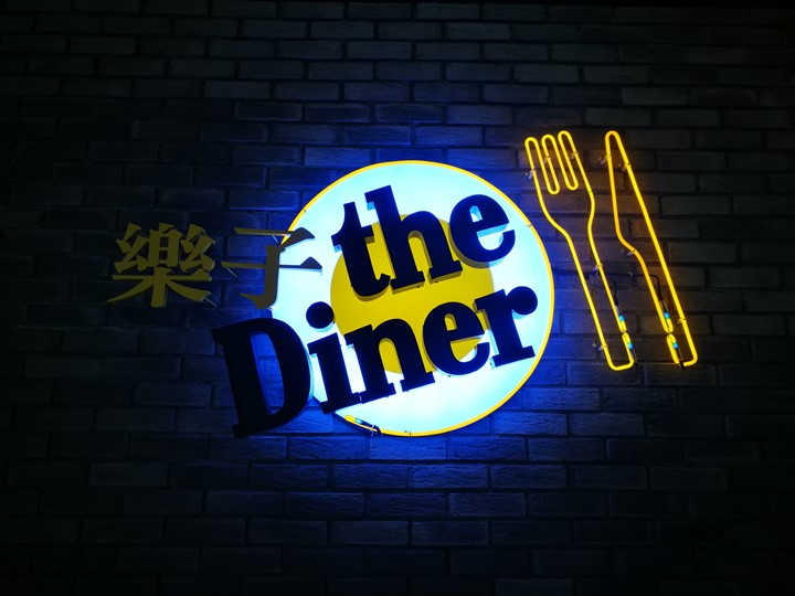 thediner01 南港-樂子 放輕鬆來一份早午餐吧(中信金控園區)