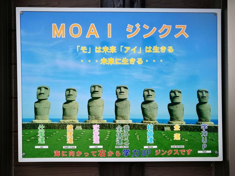 MOAI03 Miyazaki-SunMesse日南 宮崎必訪 探訪來自復活島的稀客...全球唯一復刻版MOAI