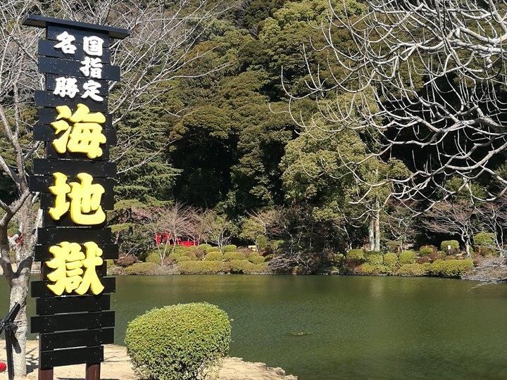 Beppu01-1 Beppu-別府地獄之旅 海地獄&血の池地獄 這明明就地熱谷...