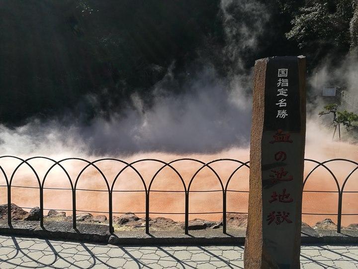 Beppu21-1 Beppu-別府地獄之旅 海地獄&血の池地獄 這明明就地熱谷...