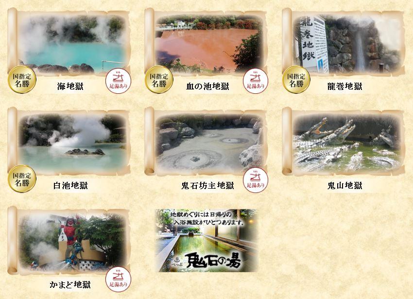 beppuhotspring-1 Beppu-別府地獄之旅 海地獄&血の池地獄 這明明就地熱谷...
