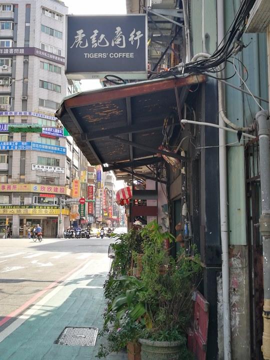 tigercafe01 中正-虎記商行 老房舊時光 只賣咖啡香...