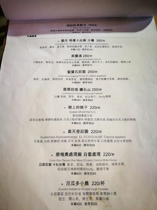 tigercafe11 中正-虎記商行 老房舊時光 只賣咖啡香...