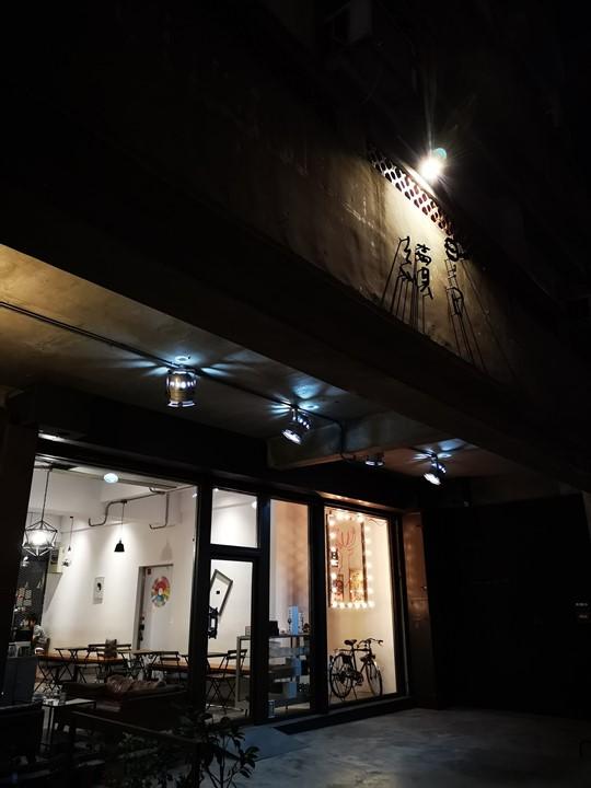 dawncafe01 新竹-續日Cafe 低調靜謐的工業風 清爽細緻的單品咖啡