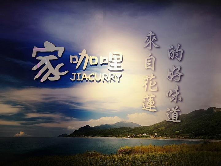 homecurry01 桃園-花蓮咖哩名店在ATT 家咖哩 濃香好吃的咖哩飯