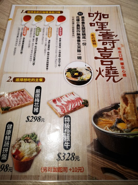 homecurry08 桃園-花蓮咖哩名店在ATT 家咖哩 濃香好吃的咖哩飯
