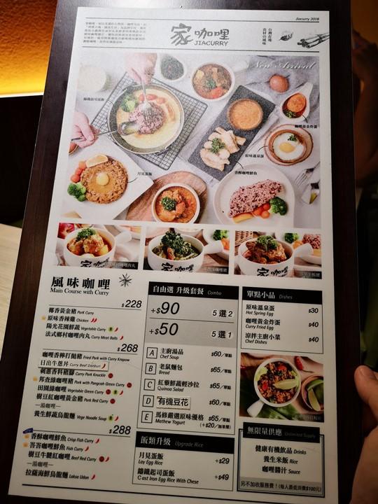 homecurry09 桃園-花蓮咖哩名店在ATT 家咖哩 濃香好吃的咖哩飯