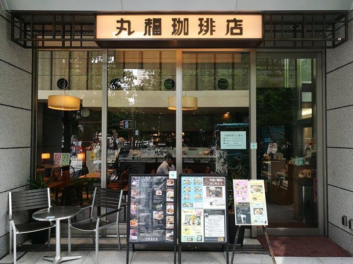murufuku01 Osaka-丸福咖啡店 老派咖啡新穎外觀
