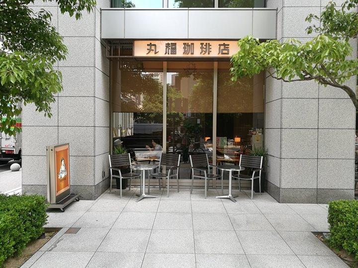 murufuku02 Osaka-丸福咖啡店 老派咖啡新穎外觀