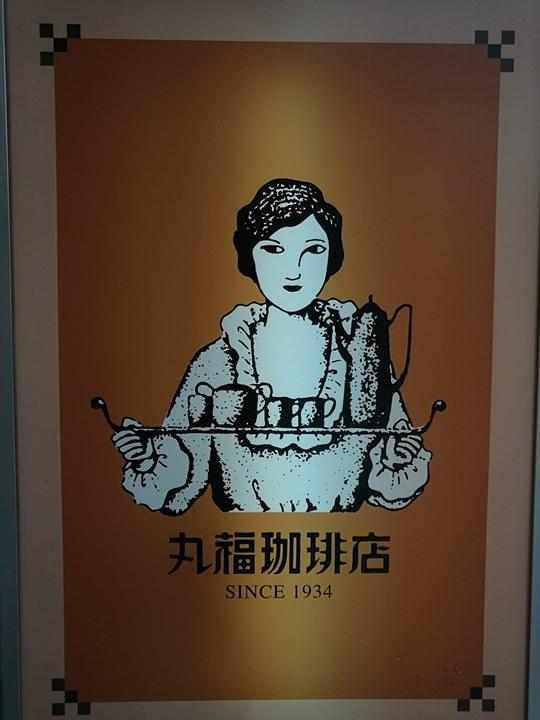 murufuku04 Osaka-丸福咖啡店 老派咖啡新穎外觀