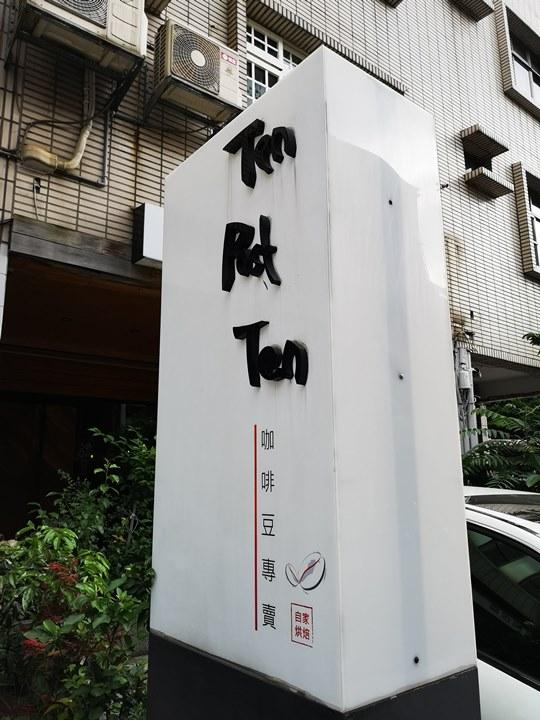 tenpastten01 蘆竹-Ten Past Ten很咖啡館的咖啡館 桃園誌推薦