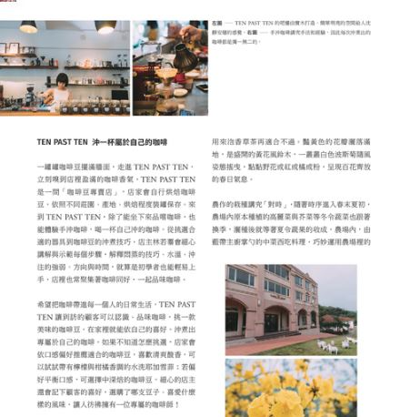 tenpastten1 蘆竹-Ten Past Ten很咖啡館的咖啡館 桃園誌推薦