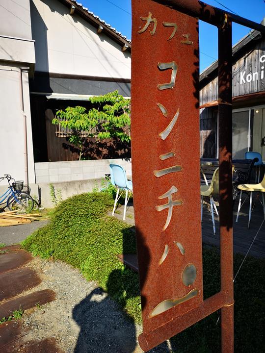 konichiwa02 Naoshima-Cafe Konichiwa直島本村港旁 可愛海景咖啡館