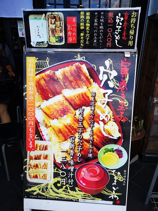 tamagoya02 Himeji-たまごや姬路城前厲害生蛋醬油拌飯 滑順可口 穴子魚也推薦