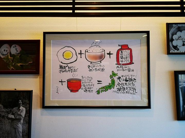 tamagoya09 Himeji-たまごや姬路城前厲害生蛋醬油拌飯 滑順可口 穴子魚也推薦