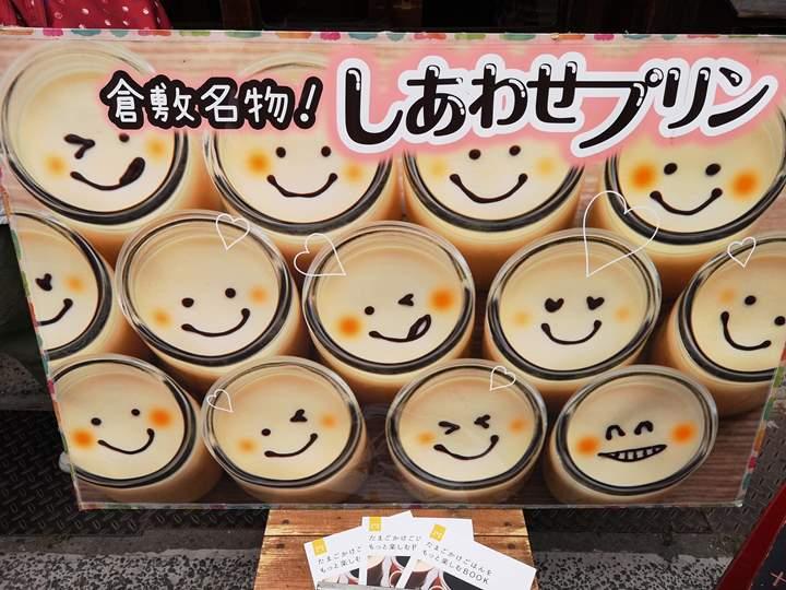 yuurinann04 Kurashiki-有鄰庵 倉敷老屋幸福布丁與特色美臀玻璃杯水蜜桃果汁