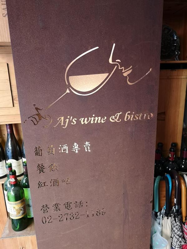 AJwine02 大安-AJ's Wine & Bistro美酒佳餚 輕鬆愜意