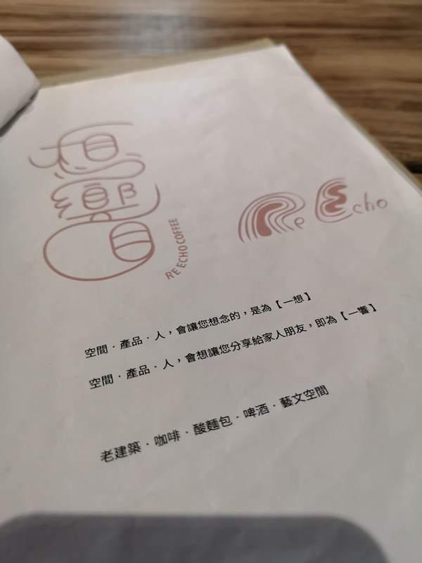 reecho01-1 新竹-一想一響 清水模工業風 手沖甜點皆優