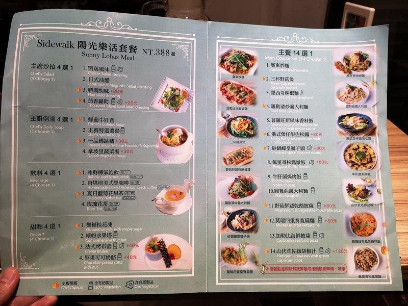 sidewalk03 竹北-人行道蔬食 清爽健康的蔬食 中大後門名店竹北拓點