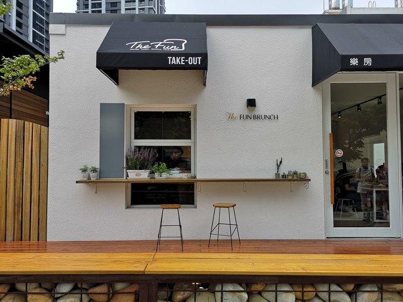 thefun0111103 竹北-The Fun樂房 舒適具設計感 小巧帶著文青設計感的早午餐店