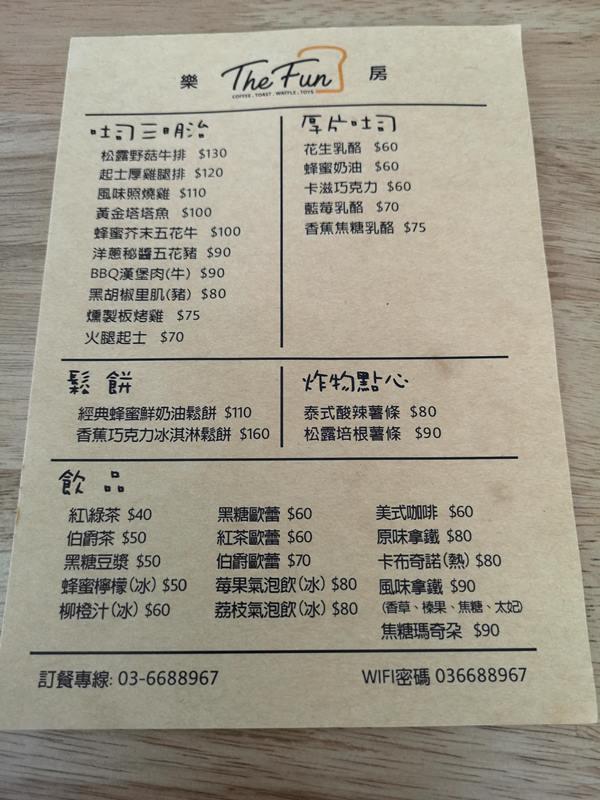 thefun0111109 竹北-The Fun樂房 舒適具設計感 小巧帶著文青設計感的早午餐店