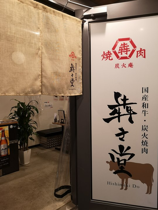 yakinikuokayama06 Okayama-炭火庵 犇き堂 來岡山吃和牛就是要單點!!