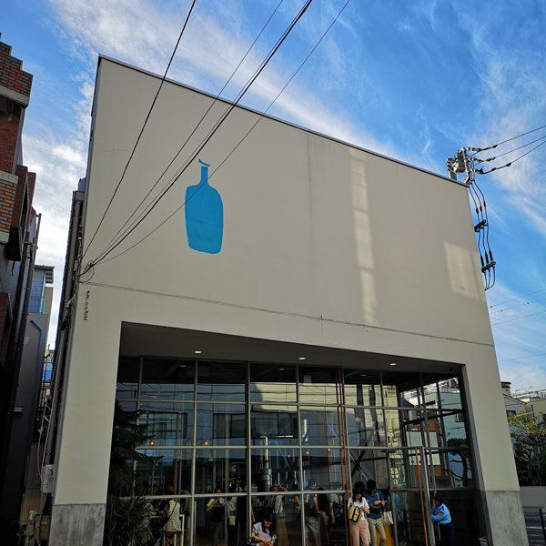 bluebottle011121 Kiyosumi Shirakawa-Blue Bottle清澄白河一號店 太平洋彼岸來的咖啡旋風 咖啡界蘋果 藍瓶就是經典