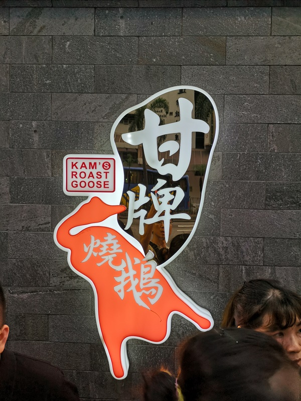 gangoose02 HK-甘牌燒鵝意外的摘星 米其林一星燒鵝名店 真的香嫩的好味道